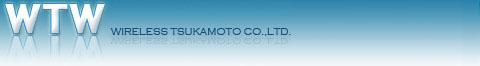 防犯カメラと監視カメラの塚本無線は ISO 9001/14001 認証取得工場です!