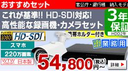 WTW  HD-SDIカメラとHD-DVRのフルセットが安い!