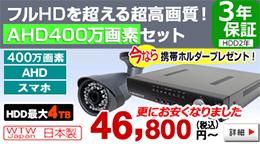 WTW  400万画素 AHDカメラと400万画素 AHD-DVRのフルセットが安い!