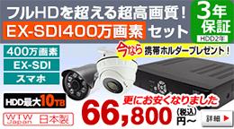 WTW  400万画素 EX-SDIカメラと400万画素 SDI-DVRのフルセットが安い!