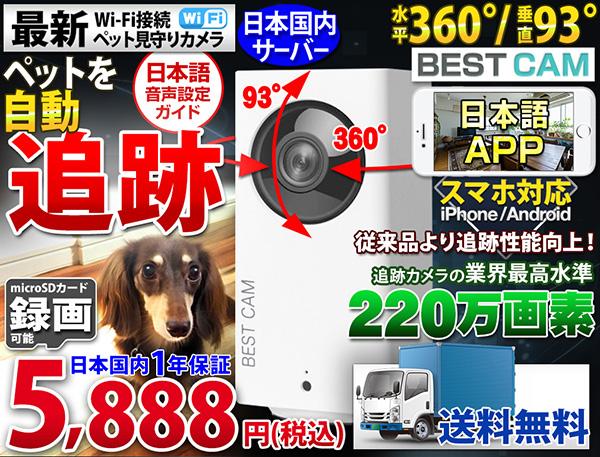 最新 現在ホームIPカメラの中では 最高水準の 防犯カメラ 追跡 機能搭載カメラ!! 追っかけカメラ、追尾 機能搭載 防犯カメラです。BESTCAM108J ・ WTW-IPW108J