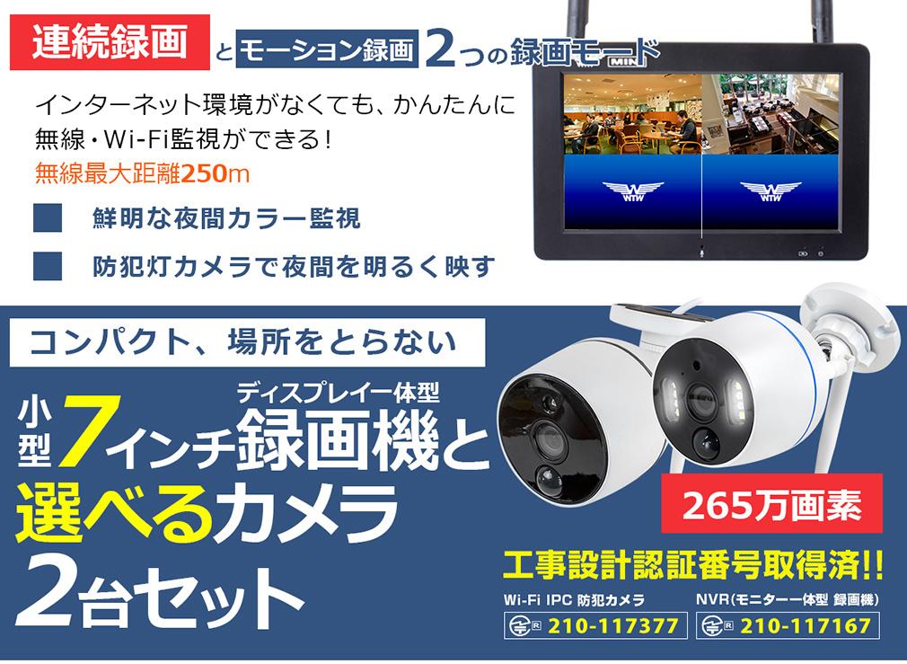 WIFI 防犯灯カメラと7インチモニターセット イーグルMINI【WTW 塚本無線】